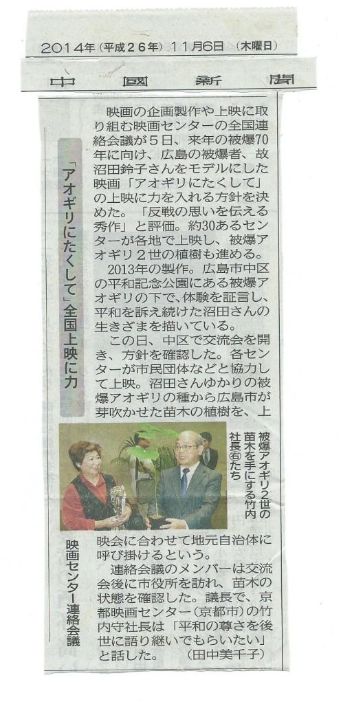 中国新聞2014.11.6