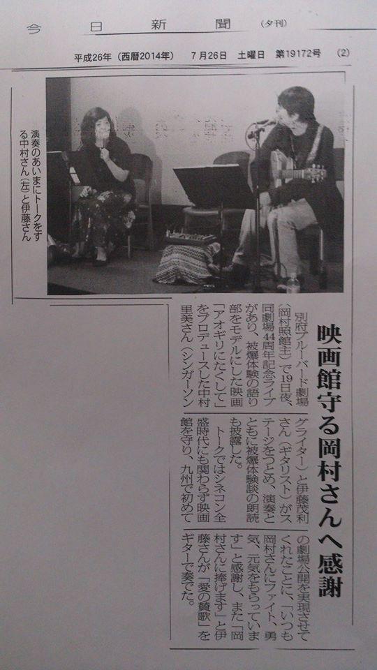 今日新聞2014.7.26_n