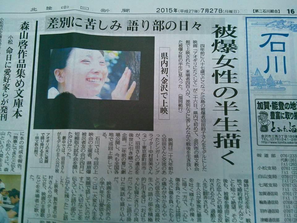 北陸中日新聞(2015.7.27)石川版