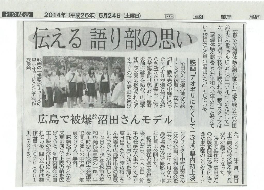 四国新聞(2014.4.14)