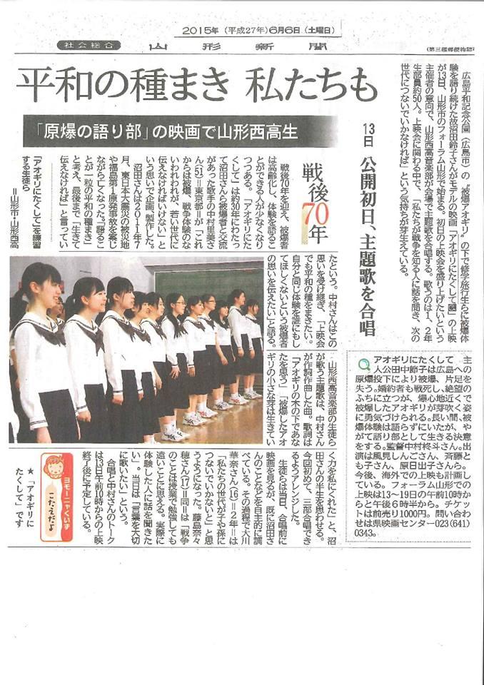 山形新聞6月6日