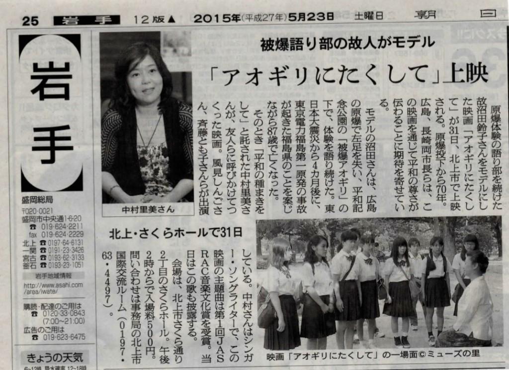 岩手・5:23朝日新聞 のコピー