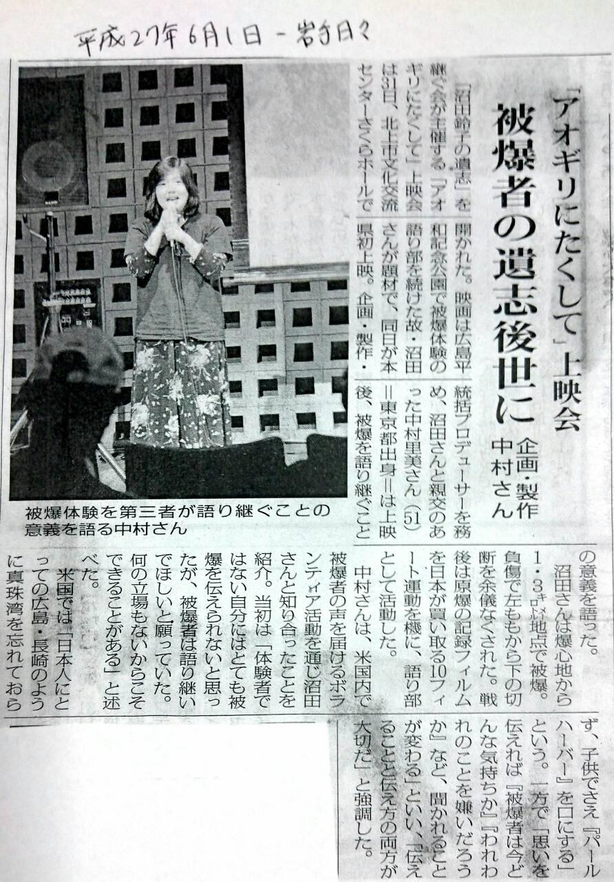 岩手日々新聞(2015.6.1)