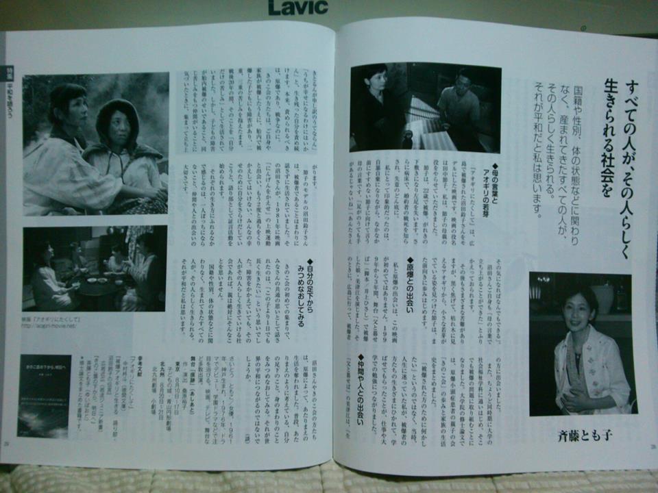 斉藤とも子さんインタビュー