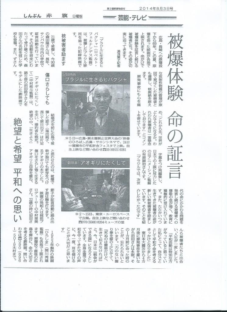 新聞「赤旗_2014.8.3
