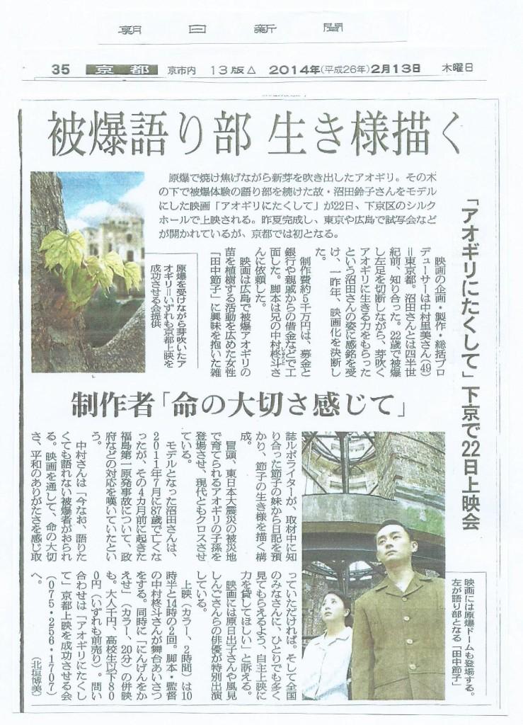 朝日新聞(京都版)2014.2.13