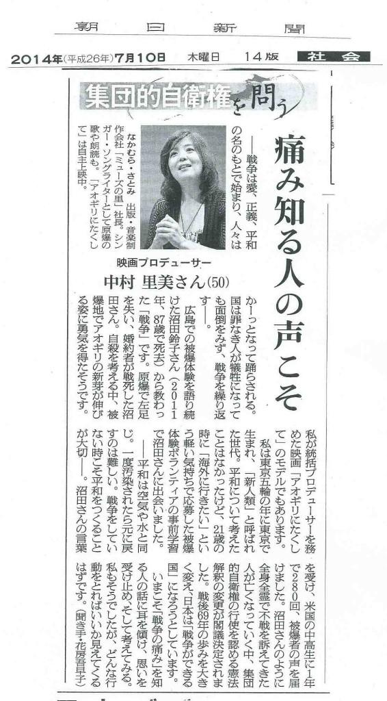 朝日新聞(全国版 2014.7.10) HP用データー