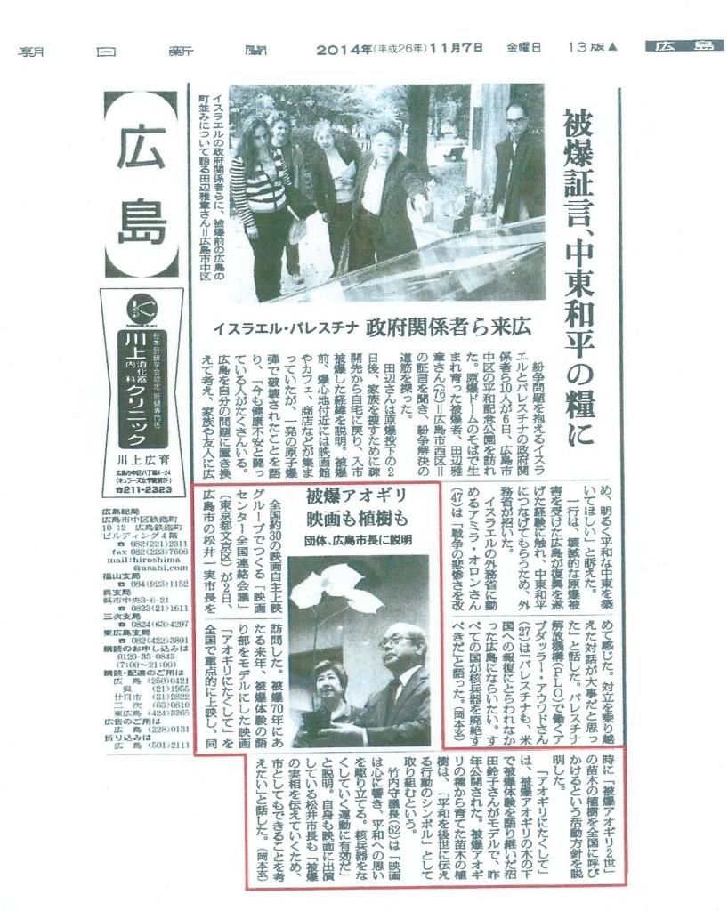 朝日新聞2013.11.7