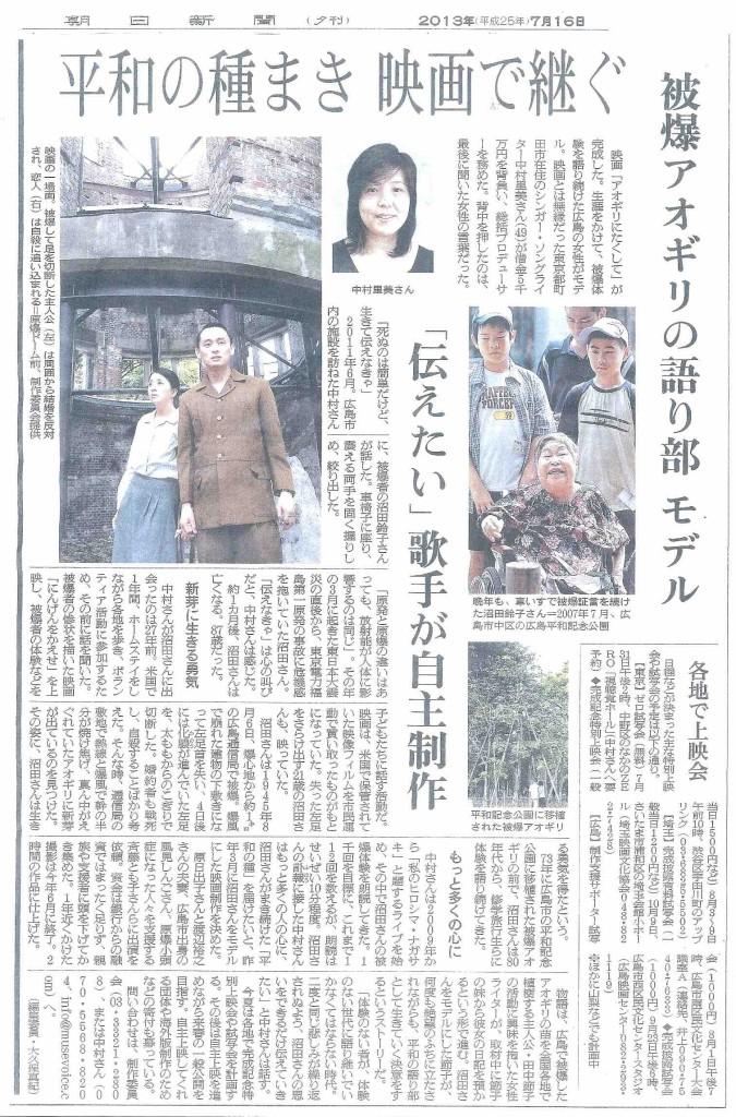朝日新聞2013.7.16 HP用データー