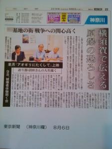東京新聞(2014.8.4)