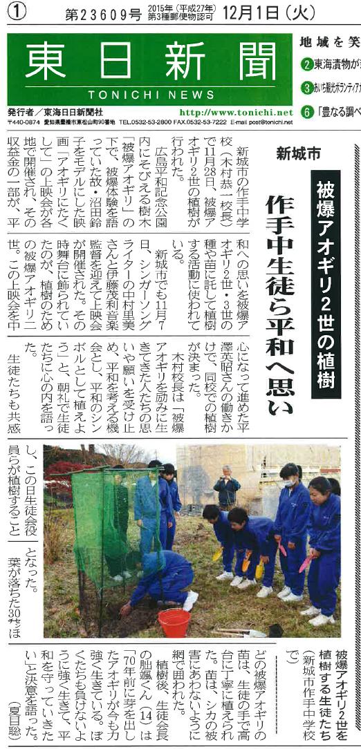 東日新聞(2015.12.1)