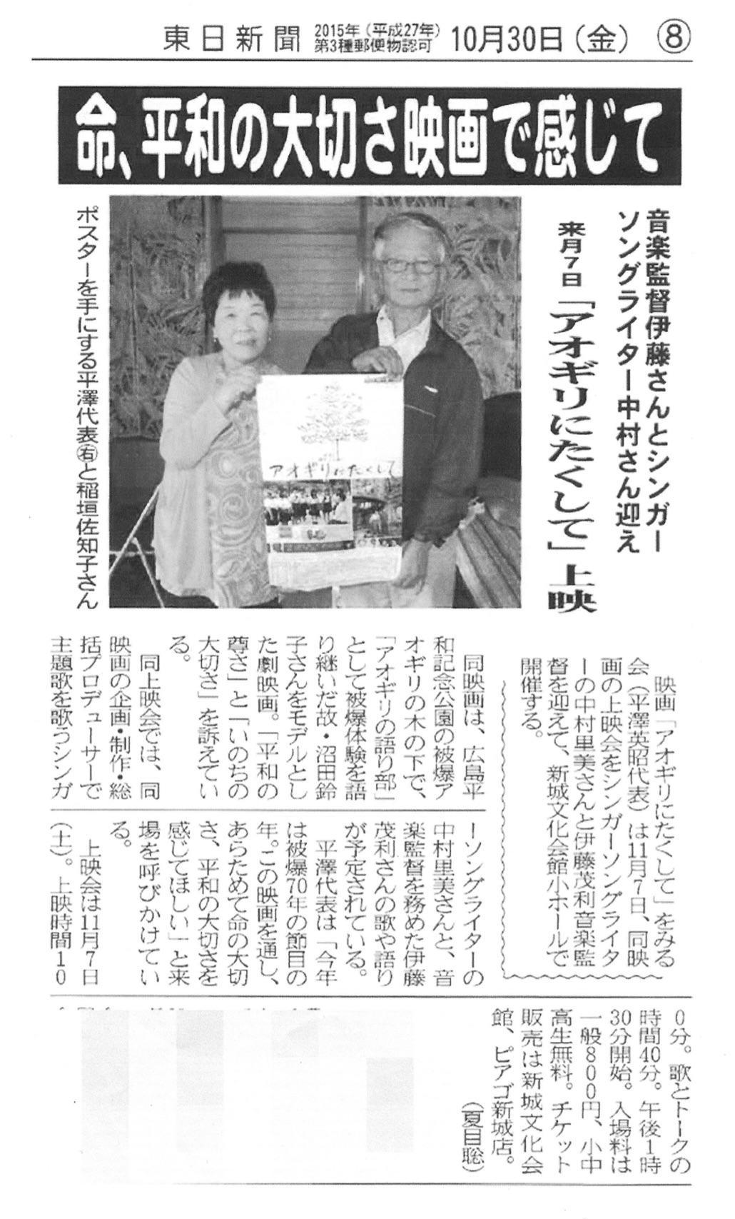 東日新聞(2015.10.30)