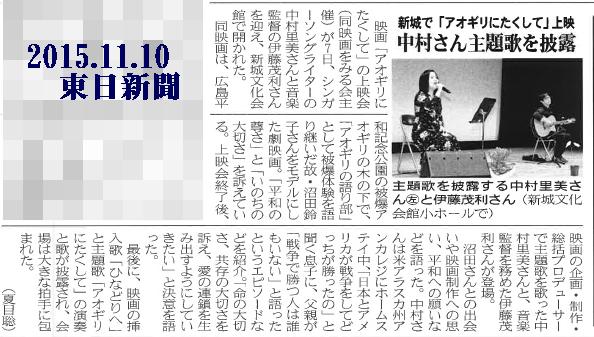 東海日日新聞