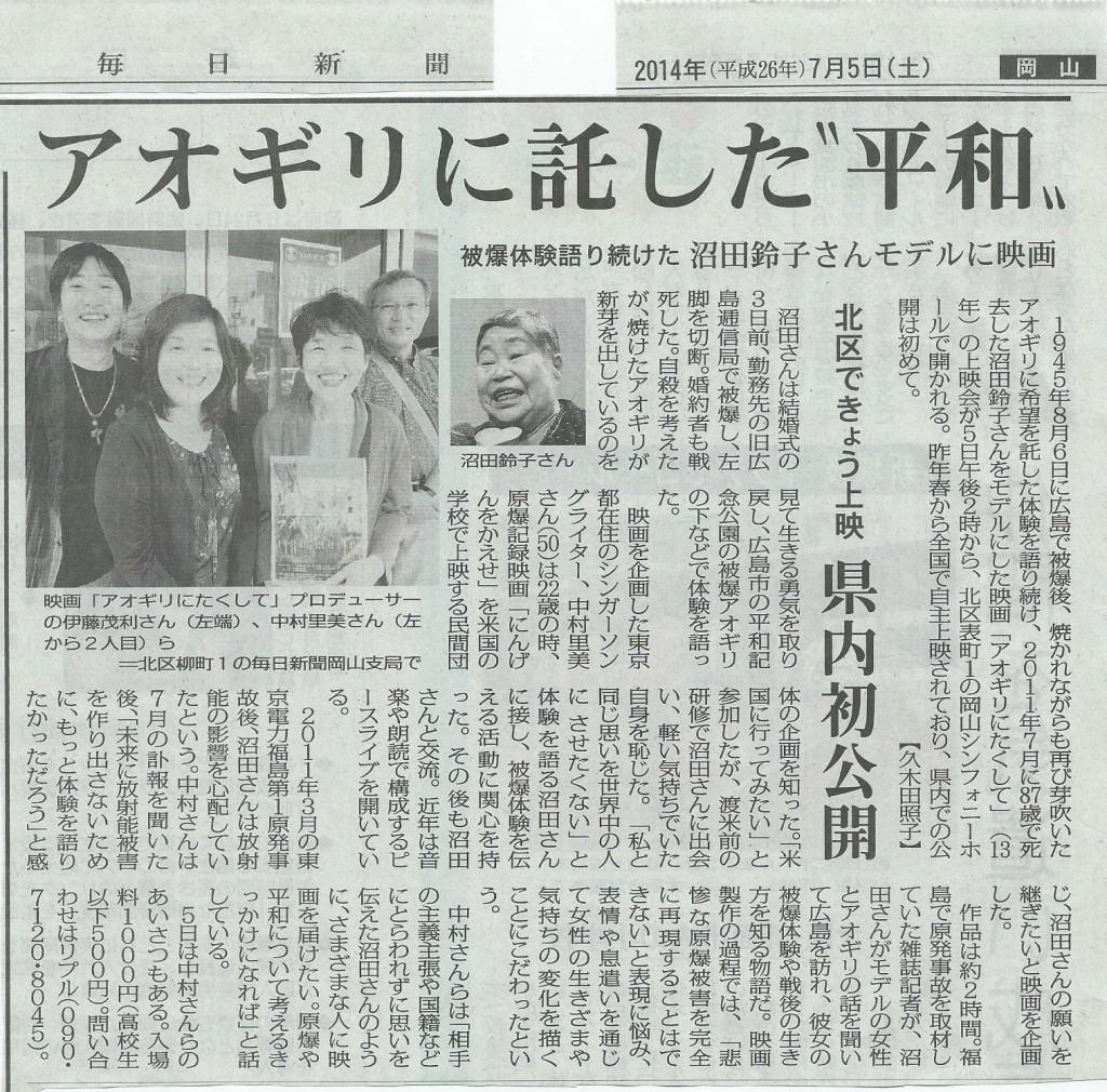 毎日新聞(岡山)2014.7.5 HP用データー