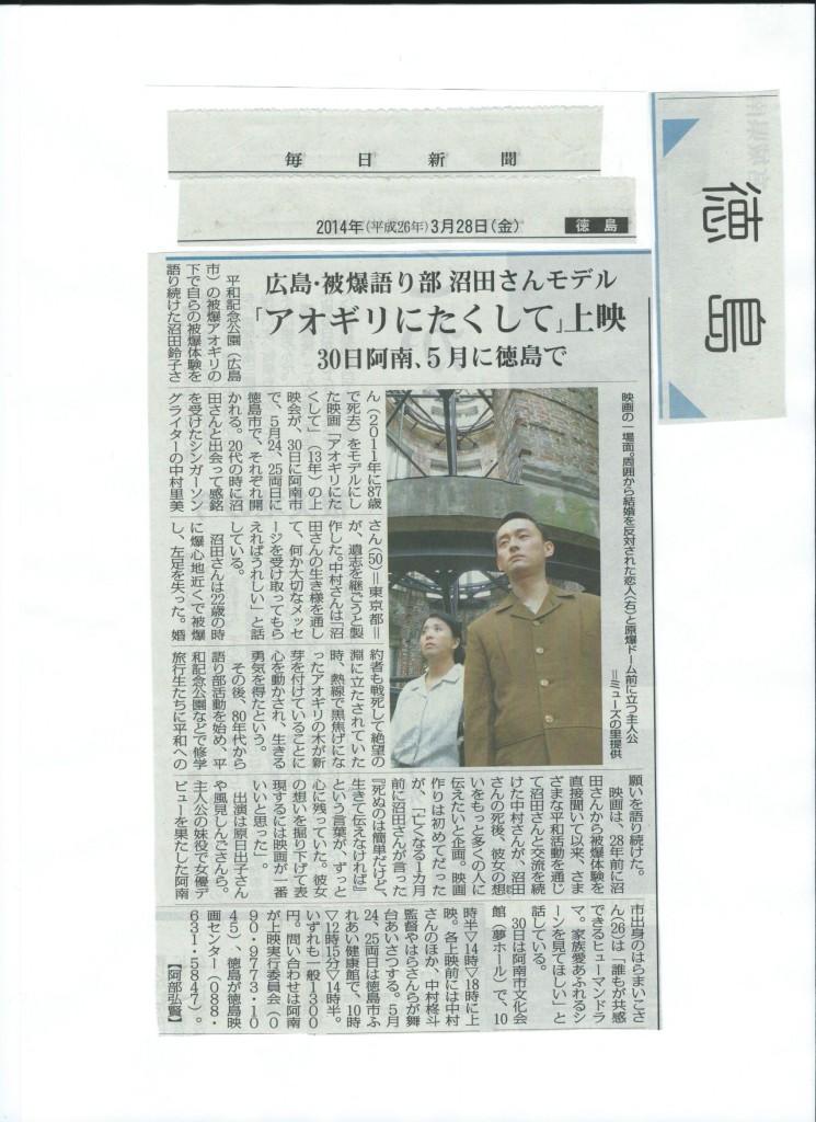 毎日新聞(徳島版)2014.3.28