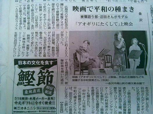 毎日新聞(石川版)2015.7.27
