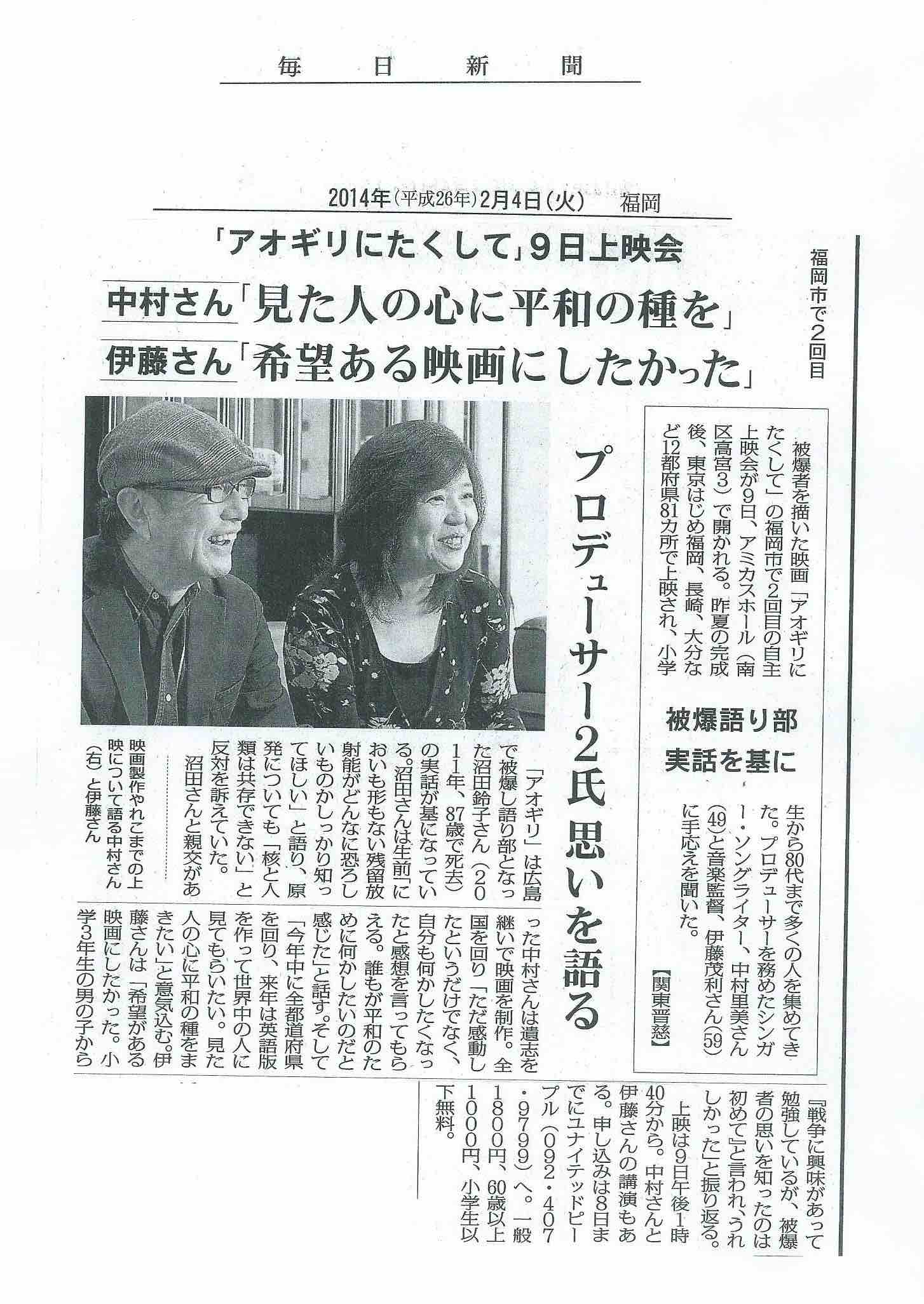毎日新聞(福岡)2014.2.4 HP用