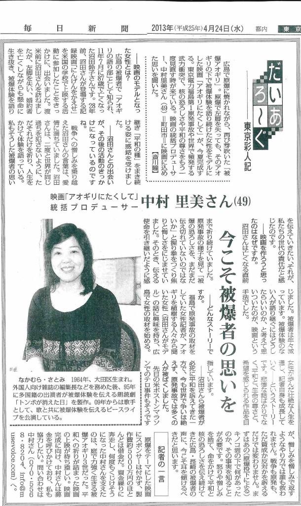 毎日新聞2013.4 HP用データー