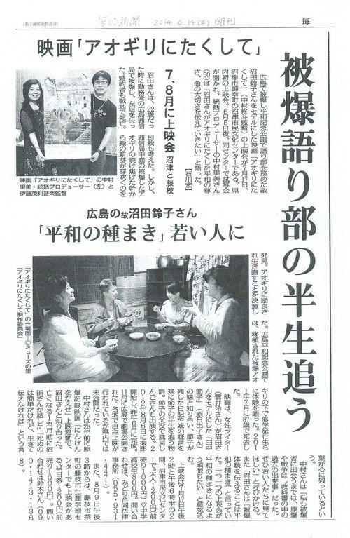 毎日新聞2014.6.14沼津