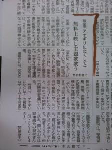 毎日新聞2015.3.13(朝刊)