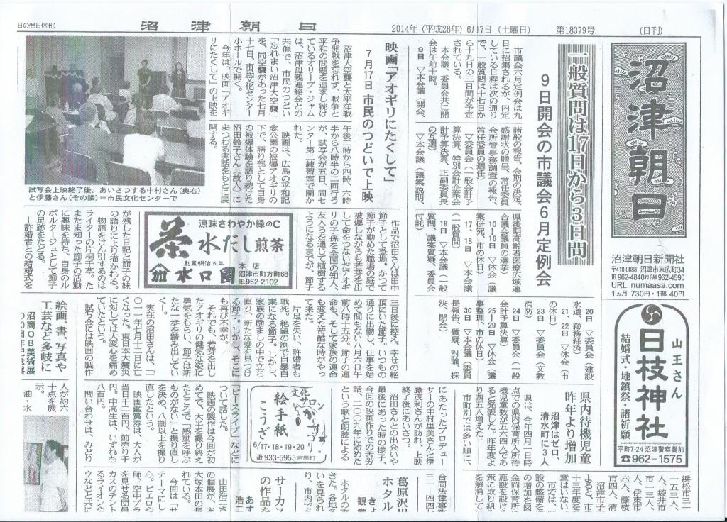 沼津朝日(2014.6.7)