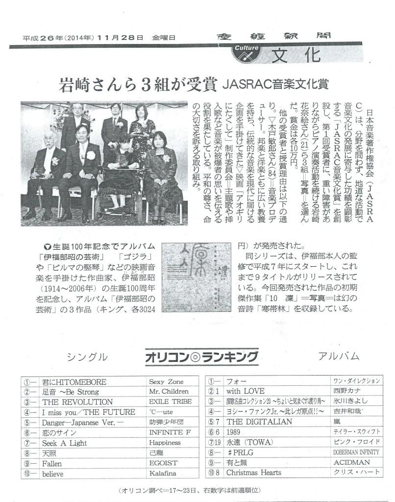 産経新聞2014.11.28JASRAC音楽文化賞授賞