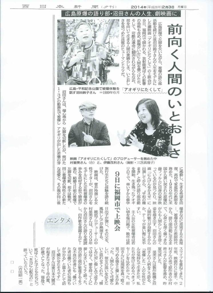 西日本新聞(夕刊)2014.2.3 HP用