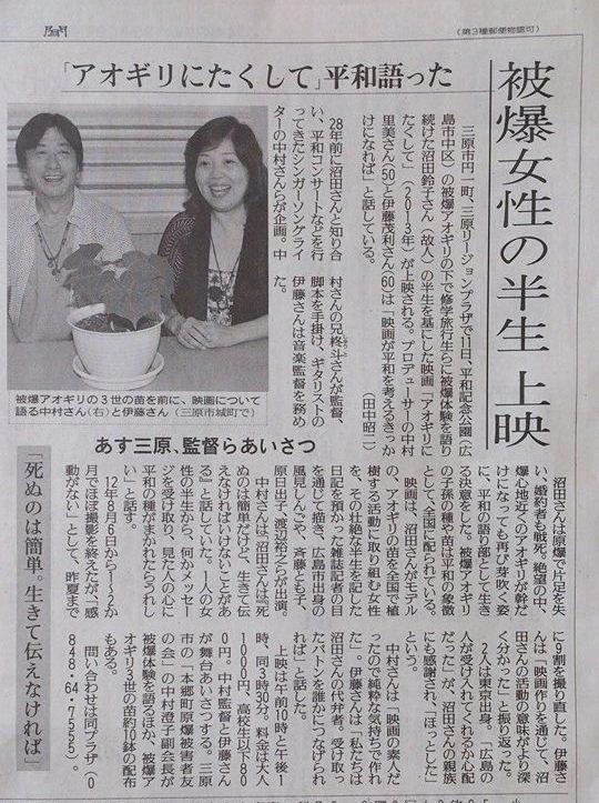 読売新聞(備後版2014.8.10)