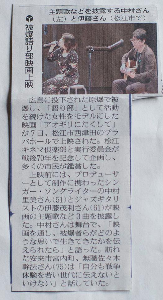 読売新聞(島根県松江)2015.6.8