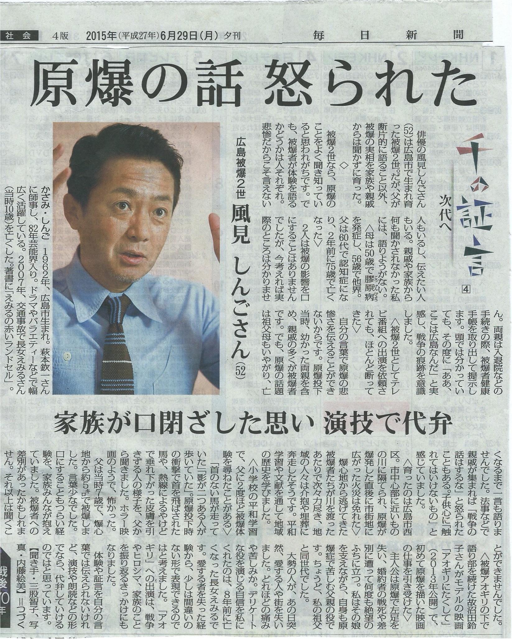 風見しんご毎日新聞2015.6.29