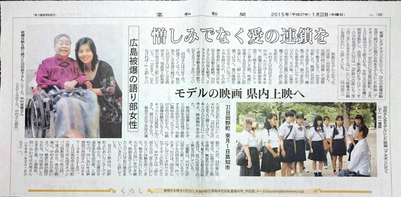 高知新聞(2015.1.22)