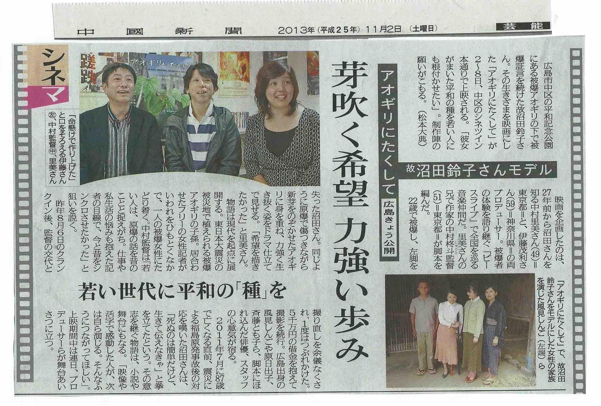 2013.11.2中国新聞 HP用