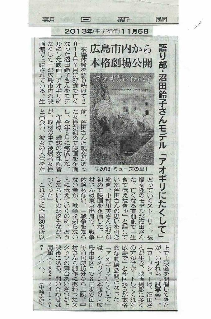 2013.11.6朝日新聞 HP用