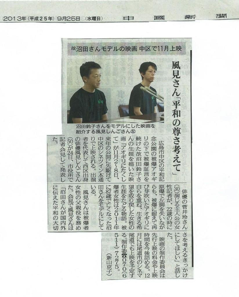 2015.9.25 風見さん記者会見HP用