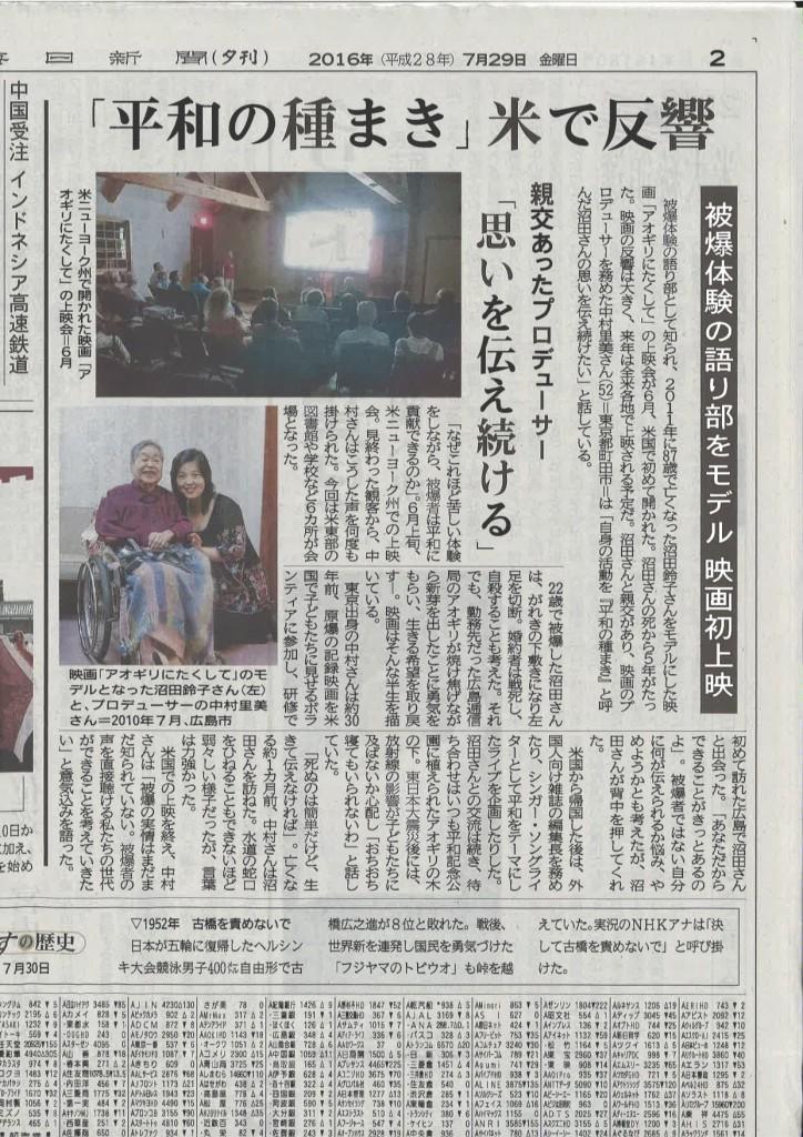 2016.07.29 信濃毎日新聞(夕刊)