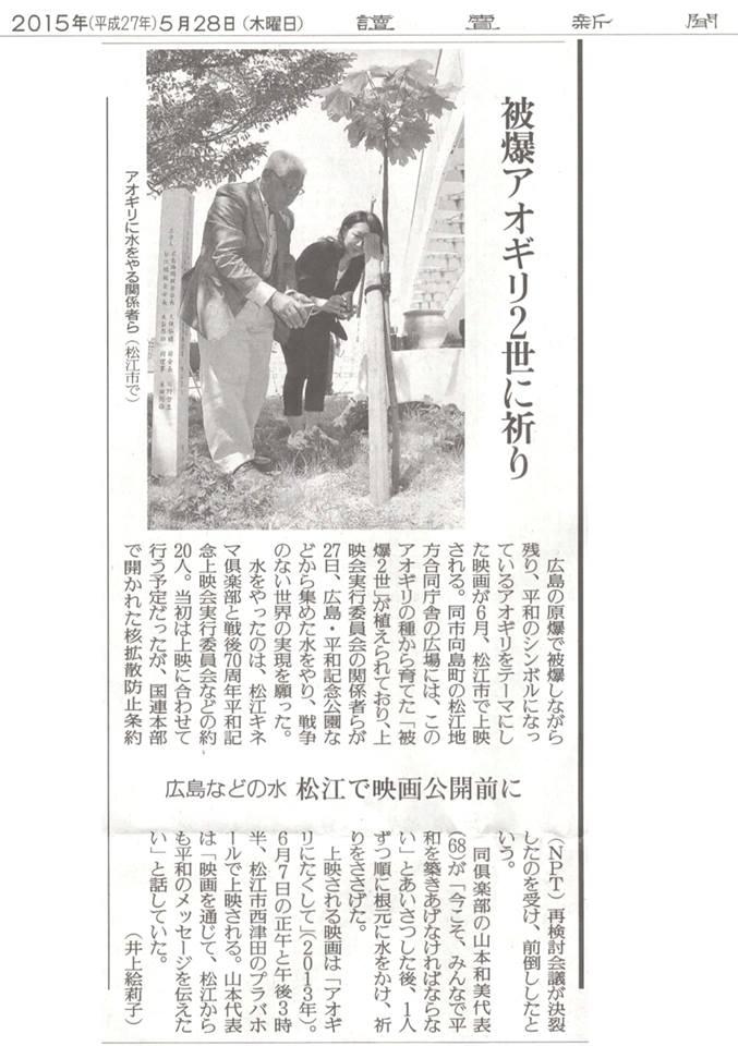 5.28読売新聞(松江)