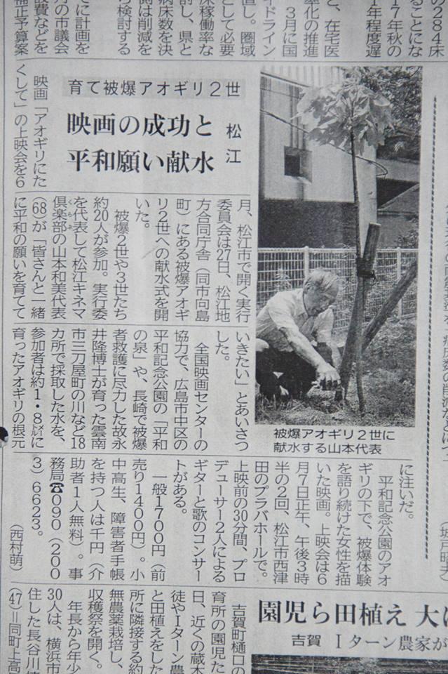 5:28中国新聞(松江)