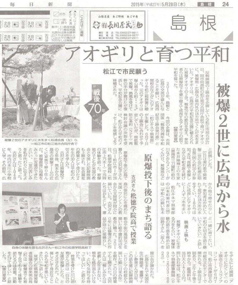 5:28毎日新聞(松江)