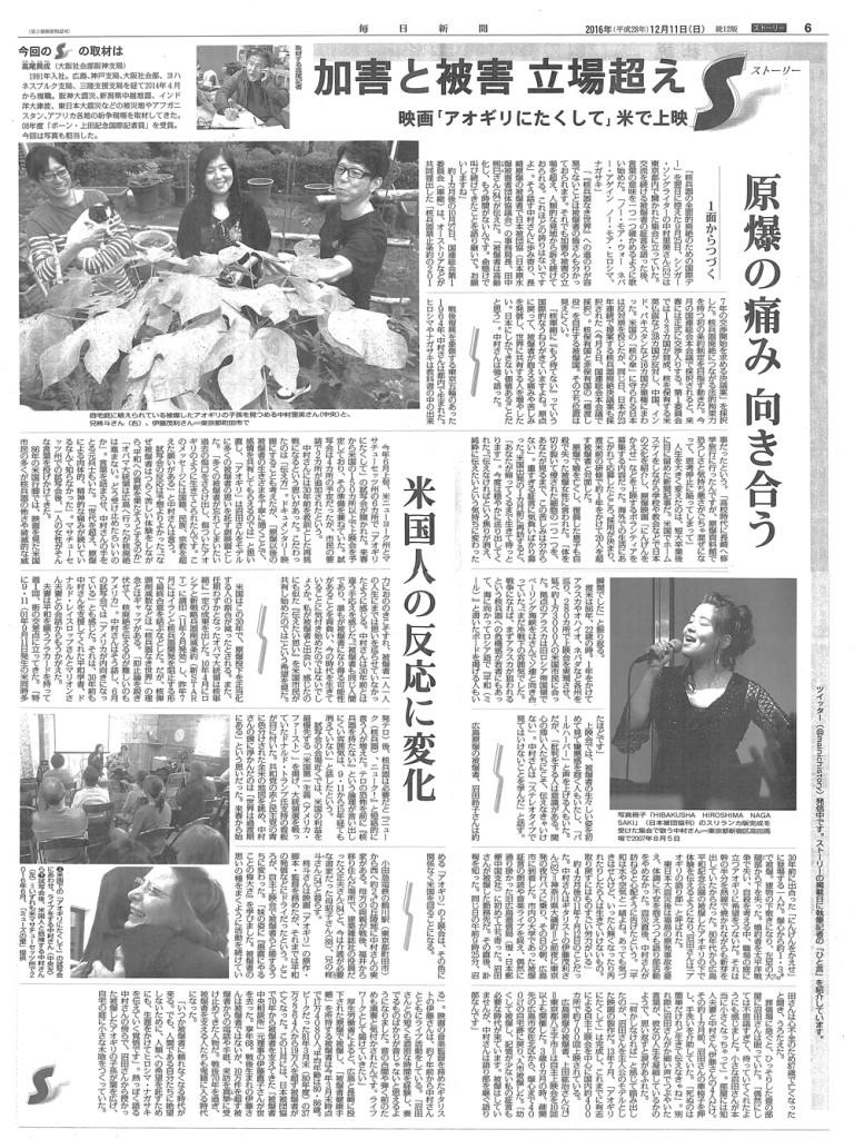 miniサイズ_アオギリ毎日新聞2016.12.11