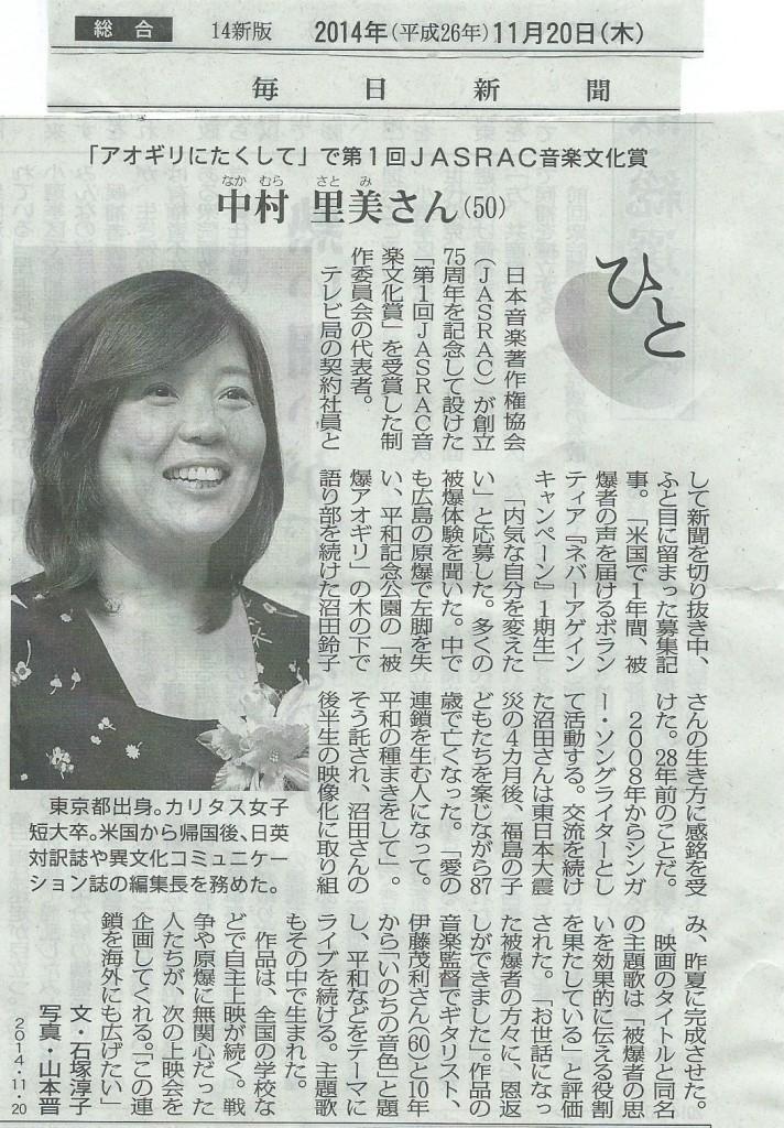 ◉毎日新聞:ひと「JASRAC音楽文化賞」