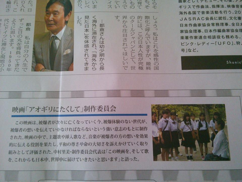 読売新聞JASRAC