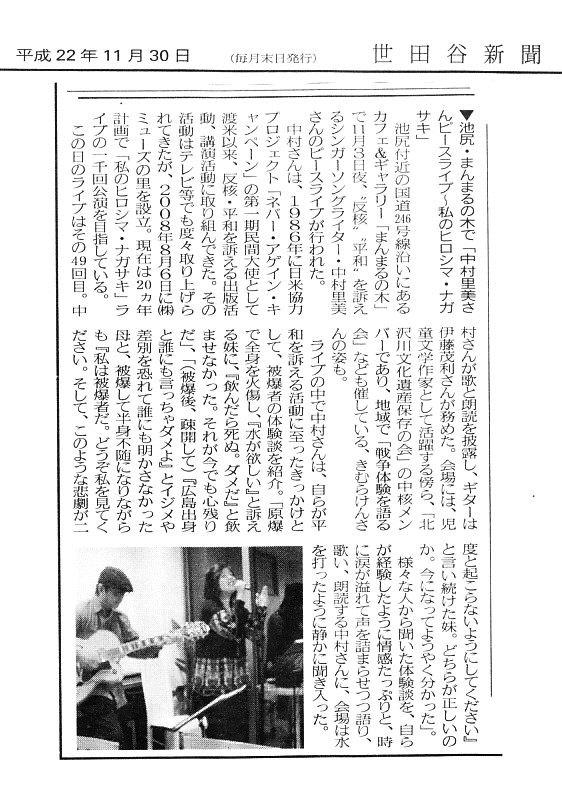 世田谷新聞