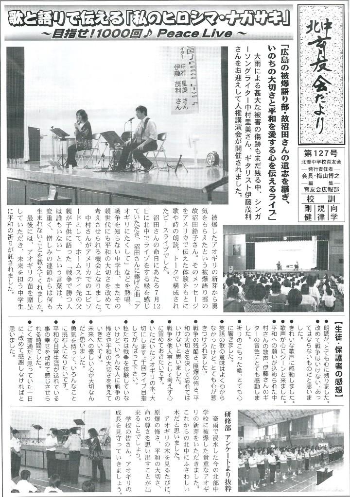 中学校ライブ1