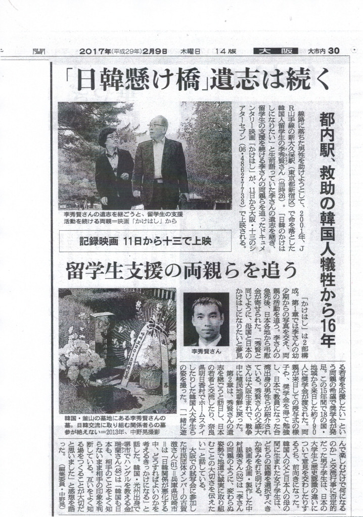 朝日新聞大阪「かけはし」2017.2.9