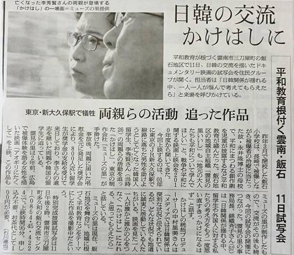 朝日新聞(島根・松江総局)2017.2.9