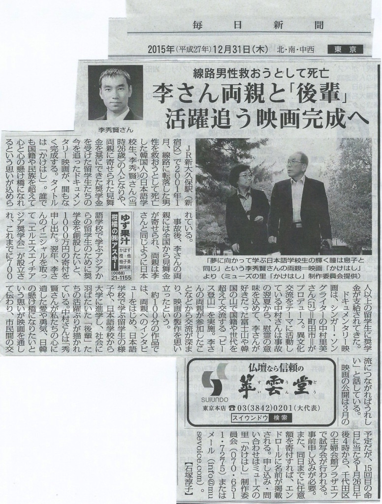 毎日新聞「かけはし」(2015.12.31)