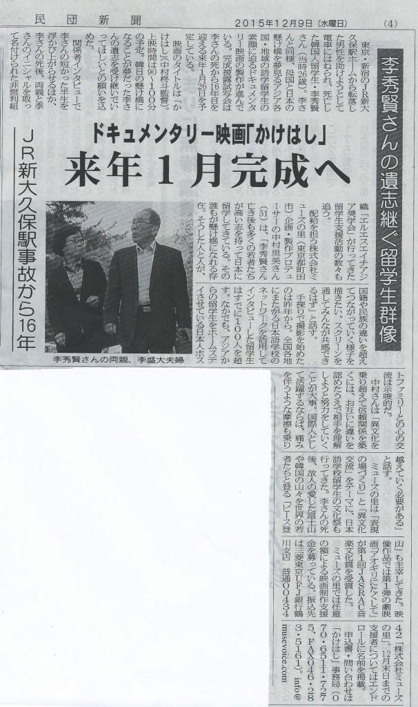 民団新聞(2015.12.9)