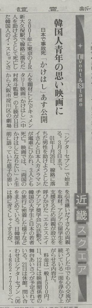 読売新聞かけはし(大阪)2017.2.10