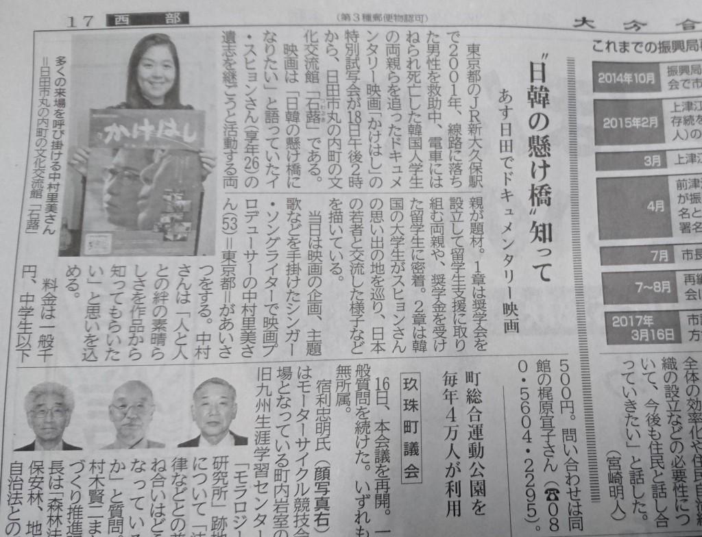 2017.3.17大分合同新聞1