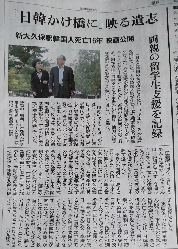 朝日新聞(2017.2.2)